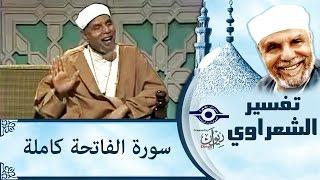 getlinkyoutube.com-الشيخ الشعراوي | تفسير سورة الفاتحة