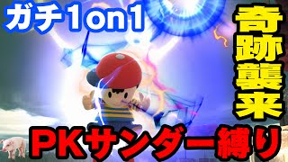 getlinkyoutube.com-【スマブラ for WiiU】ネス PKサンダーぶっぱで1on1!奇跡の出来事が!?【悶絶してみた】