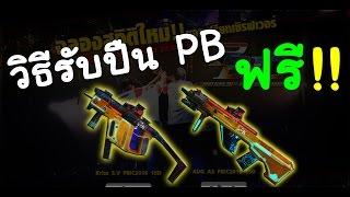 getlinkyoutube.com-[PB] แจกยกเซิฟรับปืนอัค คิส ฟรี สุดยอดด !