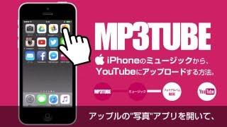getlinkyoutube.com-iPhoneでミュージック(iTunes)をYouTubeにアップロード - MP3TUBE公式