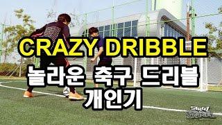 getlinkyoutube.com-Crazy Dribble, Football Skill, 축구 개인기/놀라운 축구 드리블-[Streetfandom]