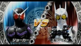 仮面ライダー超クライマックスヒーローズ【ジョーカーVS.エターナル】