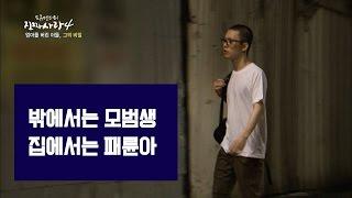 getlinkyoutube.com-밖에서는 모범생 집에서는 패륜아  [진짜 사랑 시즌4-6회]-채널뷰