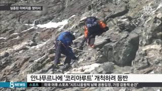 getlinkyoutube.com-故 박영석 대장 찾으러…히말라야로 떠나는 아들 / SBS