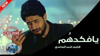 getlinkyoutube.com-احمد الساعدي يافكدهم 2015 انتاج قناة الاضواءHD