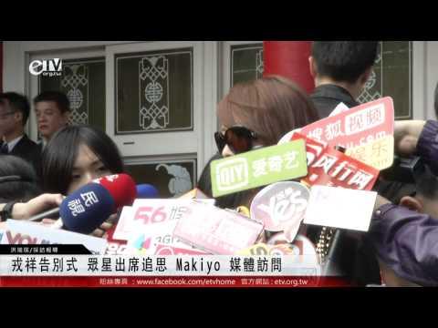戎祥告別式 眾星出席追思 Makiyo 媒體訪問