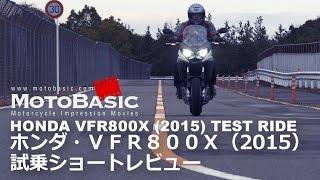 getlinkyoutube.com-ホンダ VFR800X クロスランナー(2015) バイク試乗ショートレビュー HONDA VFR800X Crossrunner (2015) TEST RIDE