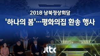 [2018 남북 정상회담] '하나의 봄'…남북 정상, 평화의 집 앞마당서 환송 행사