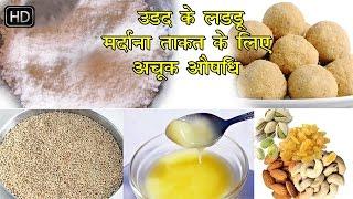 getlinkyoutube.com-उडद के लड्डू मर्दाना ताक़त के लिए अचूक औषधि || Udad Ke Laddo badhaye Apki Man power || Home treatment