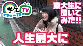 東京大学 受験 について聞いてみた 2015