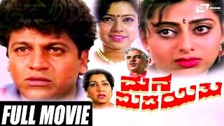 getlinkyoutube.com-Mana Midiyithu – ಮನ ಮಿಡಿಯಿತು| Kannada Full HD Movie | FEAT. Shivarajkumar, Priya Raman