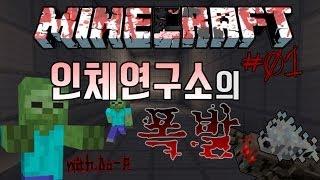 getlinkyoutube.com-인체연구소의 폭발!!!E01*[마인크래프트 공포탈출맵-Minecraft Horror Escape]