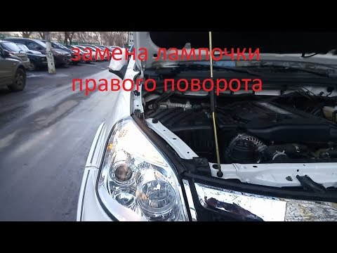 Foton Tunland пикап замена лампочки правого поворота