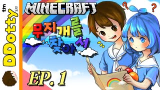 쁘허마을 축제날!! [무지개를 찾아서: 탈출맵 #1편] - Finding Rainbow - 마인크래프트 Minecraft [도티]