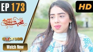 Pakistani Drama | Mohabbat Zindagi Hai - Episode 173 | Express Entertainment Dramas | Madiha