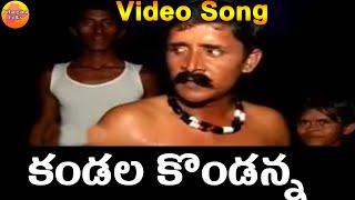 getlinkyoutube.com-Kandala Kondanna - Telangana Comedy Short Film - Telugu Comedy Skit - Telugu Comedy Scenes Latest