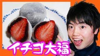 getlinkyoutube.com-【激ウマ】熱さとはサヨナラ♪簡単いちご大福!