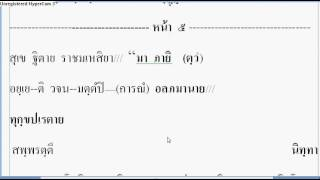 getlinkyoutube.com-2013 12 07 เรียนบาลี ประโยค ๑ ๒ วิชาแปล ภาค ๒ หน้า ๓ ๔ ตอน ๔