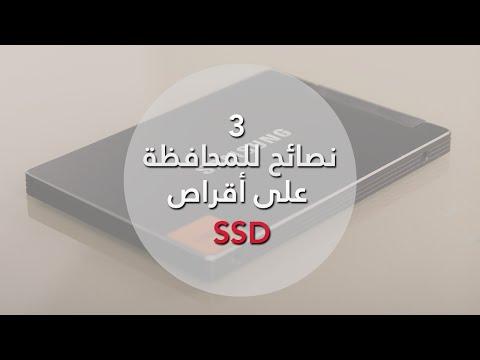 3 نصائح للمحافظة على أقراص SSD