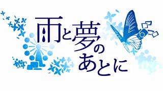 getlinkyoutube.com-国立高校3200「雨と夢のあとに」キャスト発表!