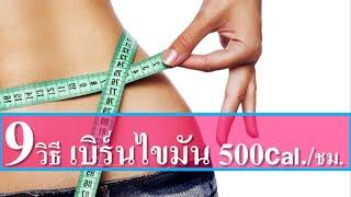 getlinkyoutube.com-9 วิธีการออกกำลังกาย ลดหน้าท้อง เบิร์นไขมัน ได้มากกว่า 500 แคลอรี่/ชม.