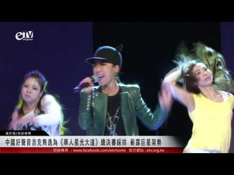 中國好聲音吉克雋逸為《華人星光大道》總決賽綵排 嶄露巨星架勢