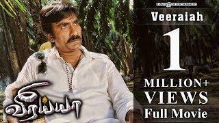 getlinkyoutube.com-Veeraiah - Full Movie | Ravi Teja | Kajal Aggarwal | Taapsee Pannu | Shaam | Brahmanandam
