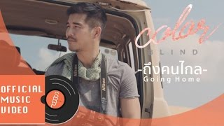 getlinkyoutube.com-Color Blind - ถึงคนไกล (Going Home) [Official Music Video]