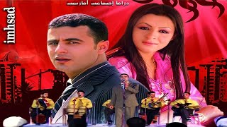 getlinkyoutube.com-FILM COMPLET - امحسادن نتايري | Tachelhit tamazight, souss, maroc , الفلم الامازيغي, نسخة كاملة
