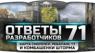 getlinkyoutube.com-Ответы Разработчиков #71. Карта Смоленск, ребаланс ТТ и комбашенки Шторма.