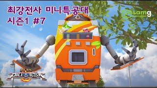 getlinkyoutube.com-미니특공대(MiniForce)_EP07_무서운자판기