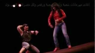 getlinkyoutube.com-احلى رقص على الاغانى الشعبية فى حفله فى باريس 2013