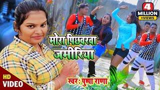 getlinkyoutube.com-मोरा पिछोरा   -chait ke mahinava pushpa rana bhojpuri chaita 2016