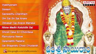 Om Sri Sai Ram | Albam Full Songs | Jukebox
