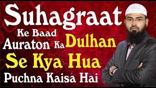 getlinkyoutube.com-Shadi Ki Pehli Raat Ke Baad Ghar Ki Aurtain Dulhan Se Raat Me Kya Hua Bolne Par Majboor Karti Hai