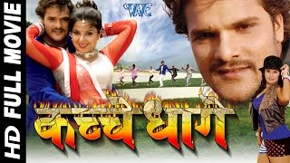 कच्चे धागे    Super hit Full Bhojpuri Movie    Kachche Dhaage    Khesari Lal Yadav - Bhojpuri Film