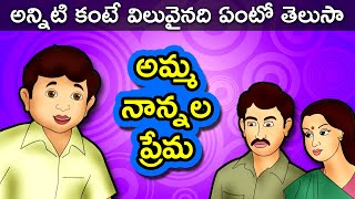Amma nannaku prematho | Telugu Story Kids | Panchatantra Kathalu | Moral Short Stories for Children