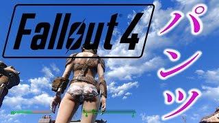 getlinkyoutube.com-【Fallout4】下着MODでケツアングルに点数を付けてみた【PC版MOD#04】