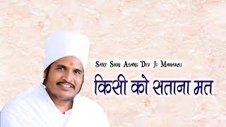 किसी को सताना मत    Sant Shri Asang Dev Ji Maharaj    सुखद सत्संग