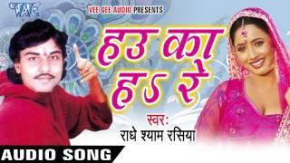 getlinkyoutube.com-हउ का हs रे | Hau Ka Ha Re | Radhe Shyam Rasiya | Bhojpuri Hot Song 2016