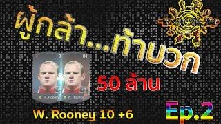 getlinkyoutube.com-FIFA Online 3 : ผู้กล้า...ท้าบวก Ep.2 [W. Rooney 10 +6] By IOSN
