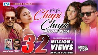 getlinkyoutube.com-Chupi Chupi By Milon & Puja | Milon & Puja Hit  Song | Full HD
