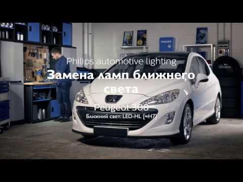 PHILIPS УЧЕБНИК - Как заменить головное освещение на вашем Peugeot 308 на светодиодные лампы