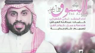 getlinkyoutube.com-الشوق فاض / تركي محمد الشهراني