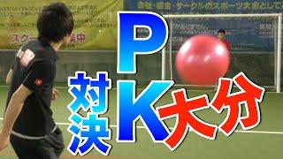getlinkyoutube.com-【旅】♯2 大分 ケリ勝負を制するのはどっちだ!?【コスケVSマックスむらい 漢の九州7番勝負】