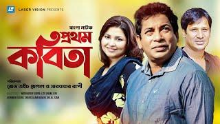 Prothom Kobita   Bangla Natok   Mosharraf Karim, Litu Anam, Jeni