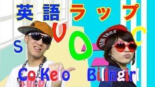 【The英語ラップ☆基本五文型Ver. SV〜SVOC】Co.慶応vsバイリンガール ラップで英文法対決!?