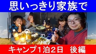 getlinkyoutube.com-家族で思いっきりキャンプ2015【後編】