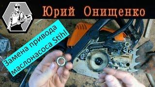 getlinkyoutube.com-Замена привода маслонасоса Stihl MS180 (червячная передача)