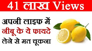 5 Benefits of Lemon in Hindi - नींबू के फायदे by Sonia Goyal @ jaipurthepinkcity.com